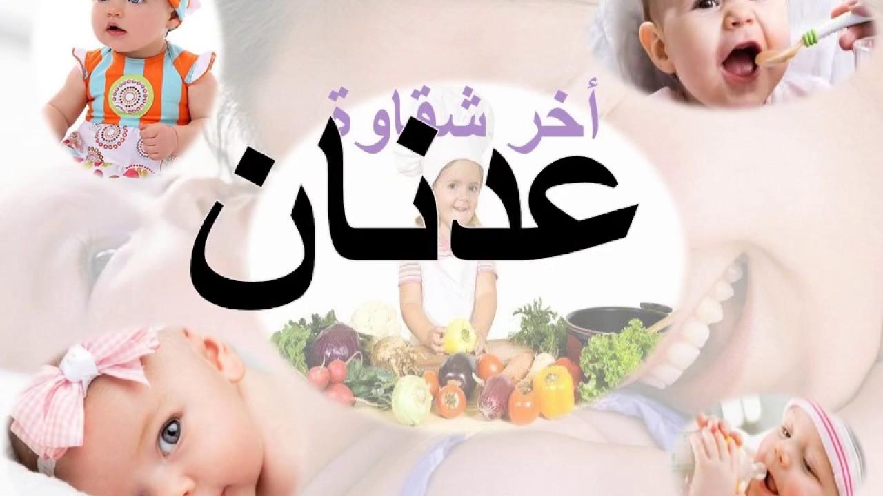 صورة معنى اسم عدنان , من اجمل الاسامى عندنان