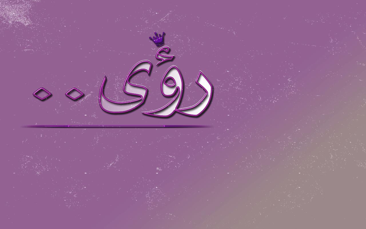 صورة معاني اسماء بنات , المعانى تصف اسماء البنات