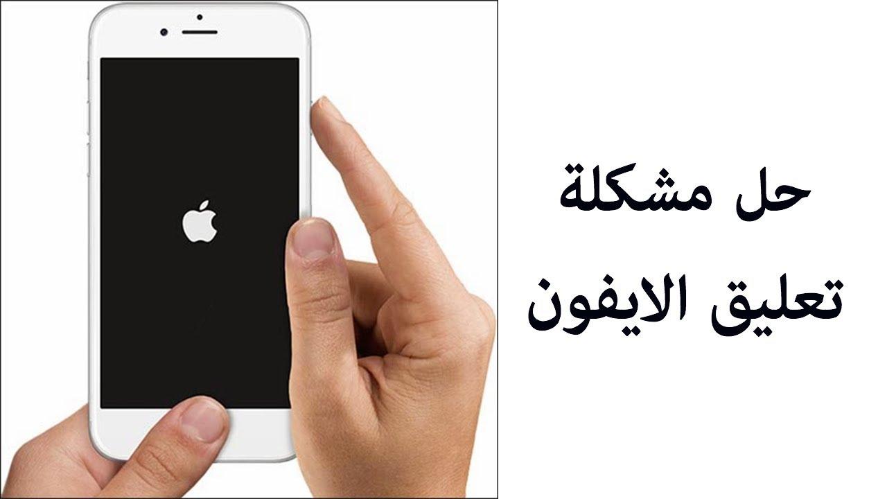 صورة حل مشكلة تعليق الايفون على التفاحة , اسباب وطرق حل مشكله الايفون على التفاحه