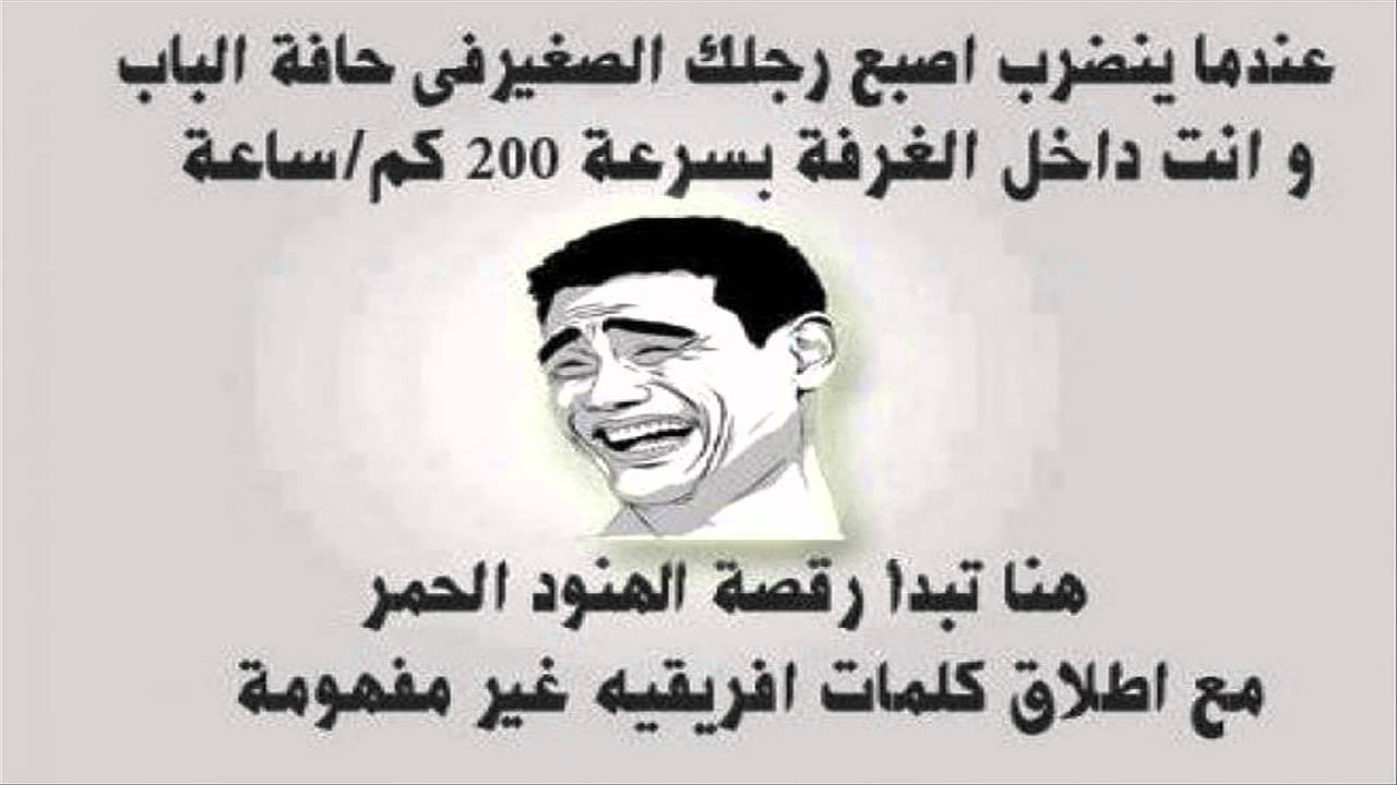 صورة اجمل الصور المضحكة على الفيس بوك , صوره غربيه مضحكه على الفيس بوك