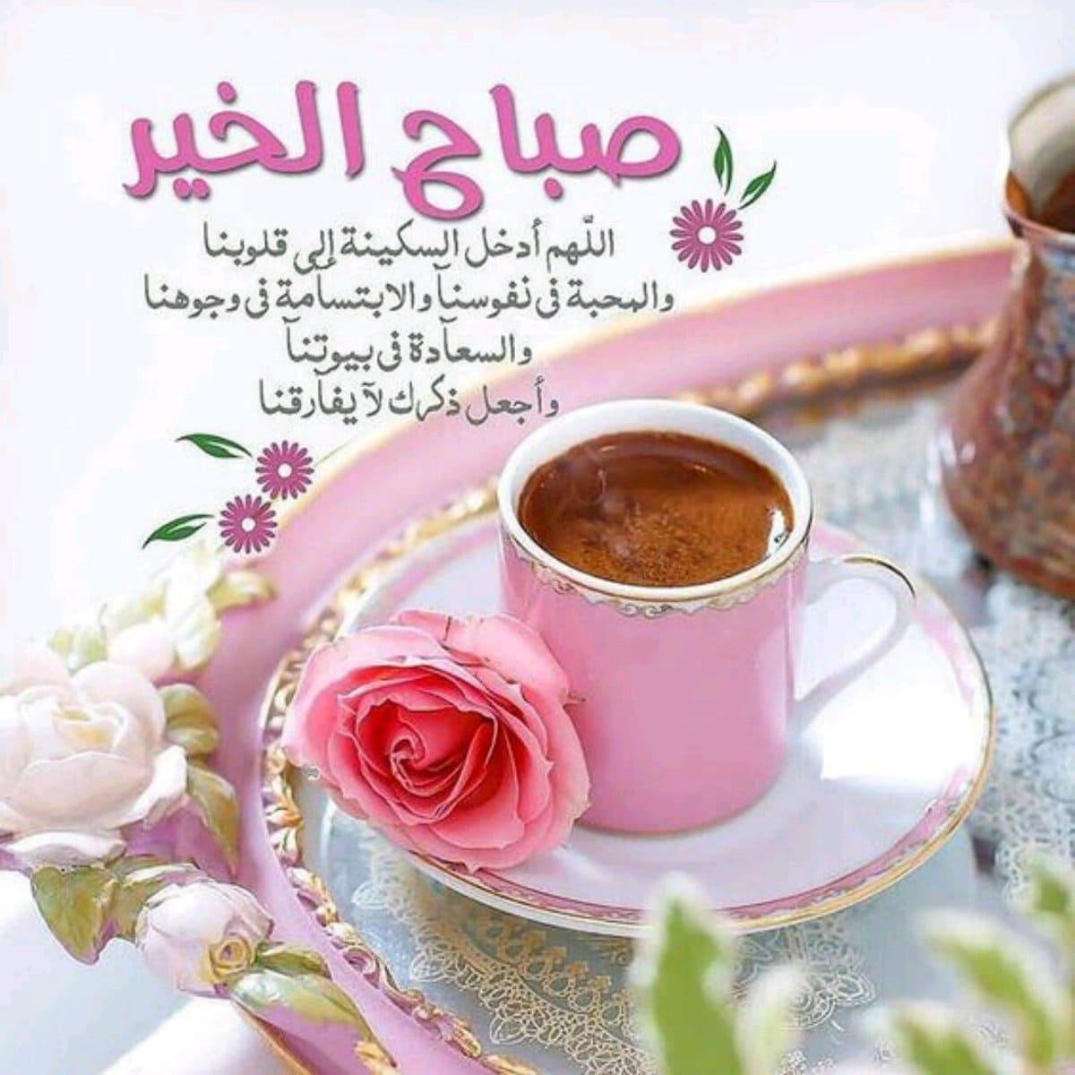 صورة اجمل صور صباح الخير , اجمل عبارات بالصور صباح الخير 4278 2