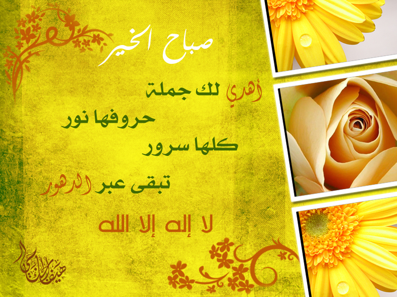 صورة اجمل صور صباح الخير , اجمل عبارات بالصور صباح الخير 4278 4