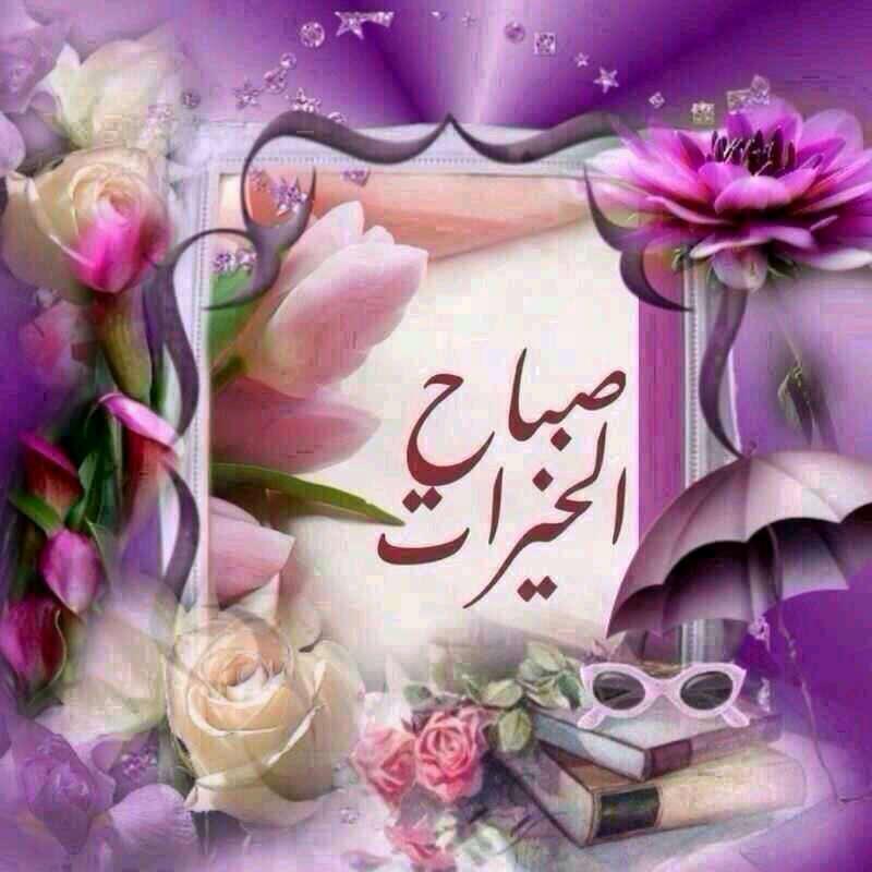 صورة اجمل صور صباح الخير , اجمل عبارات بالصور صباح الخير 4278 5