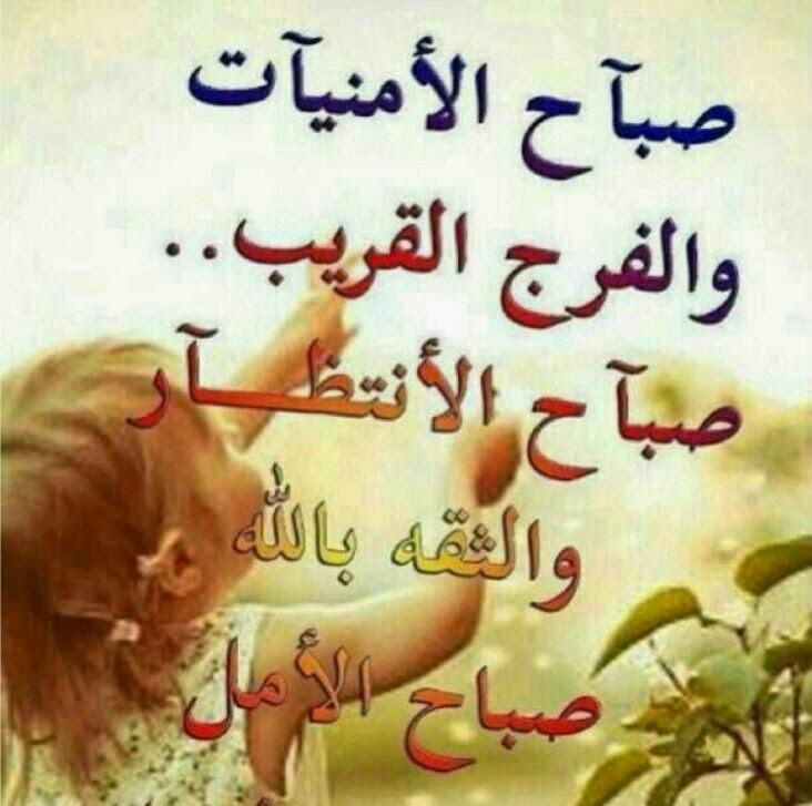 صورة اجمل صور صباح الخير , اجمل عبارات بالصور صباح الخير 4278 7