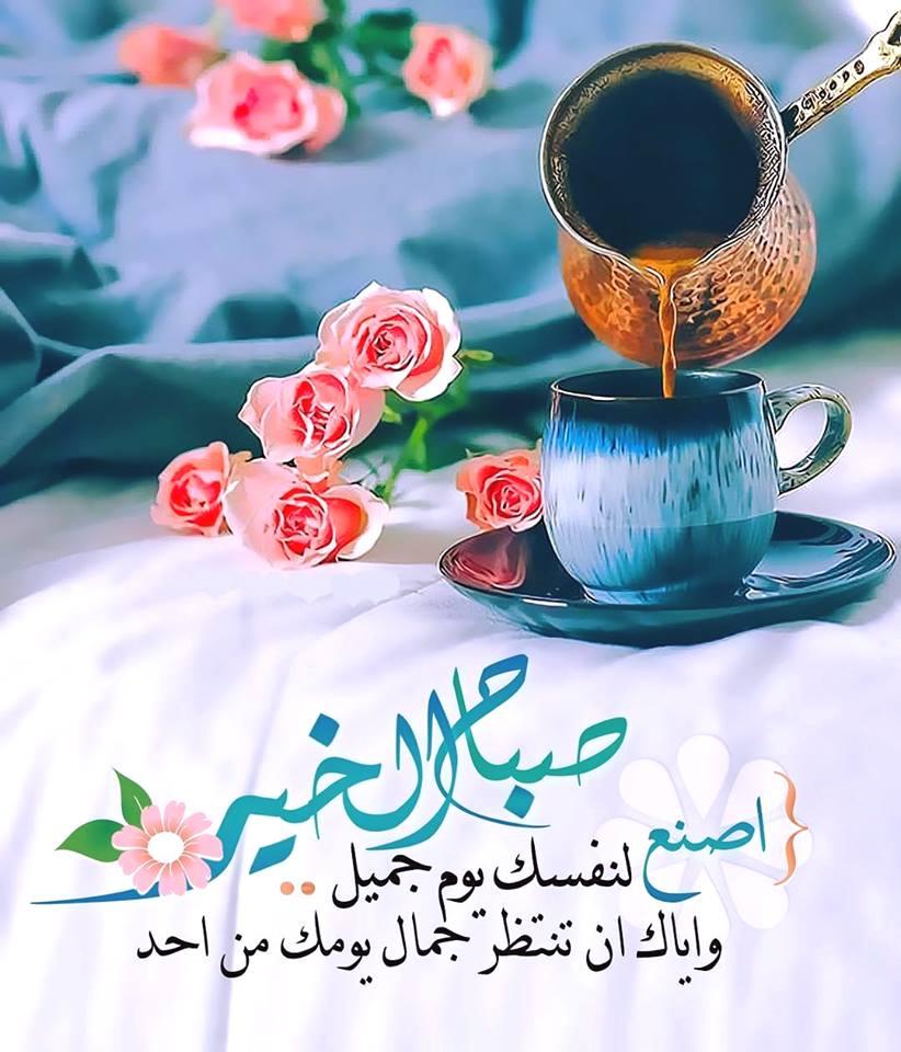 صورة اجمل صور صباح الخير , اجمل عبارات بالصور صباح الخير 4278 8