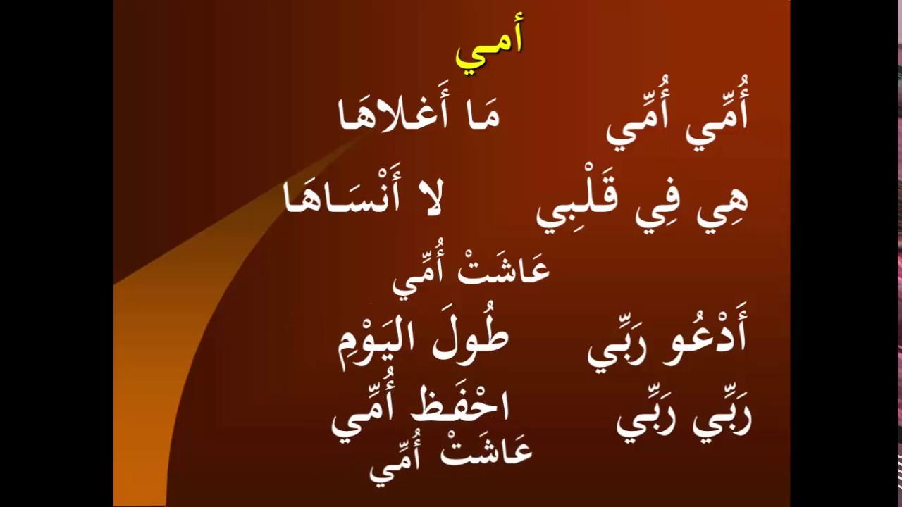 صورة قصيدة عن الام مكتوبة , , من فضل الام علينا لا توفها كلمات