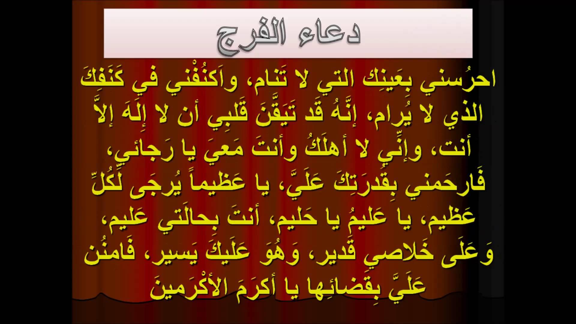 صورة دعاء الفرج مكتوب , قراءة لدعاء الفرج مكتوب