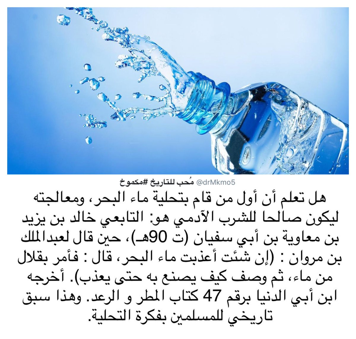 صورة هل تعلم عن الماء , تعرف على اهم معلومات عن الماء