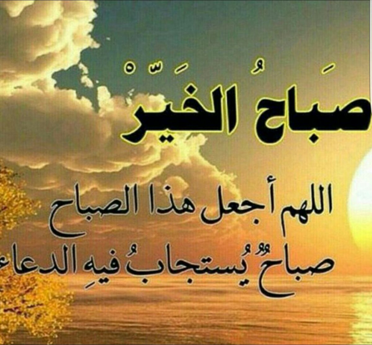 صورة صباح الخير مع دعاء , بدايه جميله ليوم جديد بصباح الخير بالدعاء