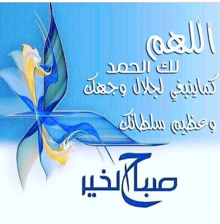 صباح الخير مع دعاء بدايه جميله ليوم جديد بصباح الخير بالدعاء