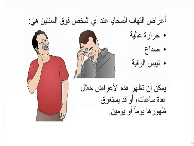 صورة مرض السحايا , اعراض مرض السحايا وعلاجه