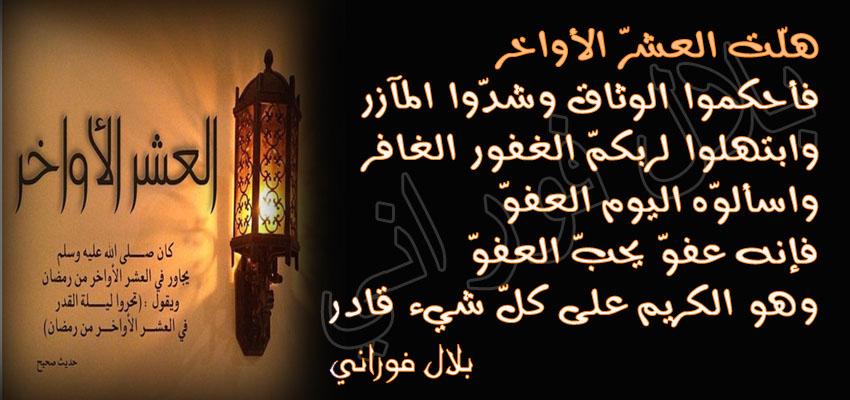 صورة العشر الاواخر من رمضان , افضل ايام الشهر الكريم