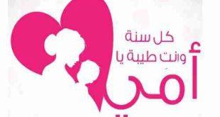 صورة متى عيد الام , وقت الاحتفال باغلى الحبايب