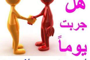 صورة اصلاح ذات البين , نشر الحب والصلح بين المتخاصمين