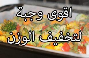 صور اكلات صحية للرجيم , افضل الاطعمة التي تعمل على تنحيف القوام