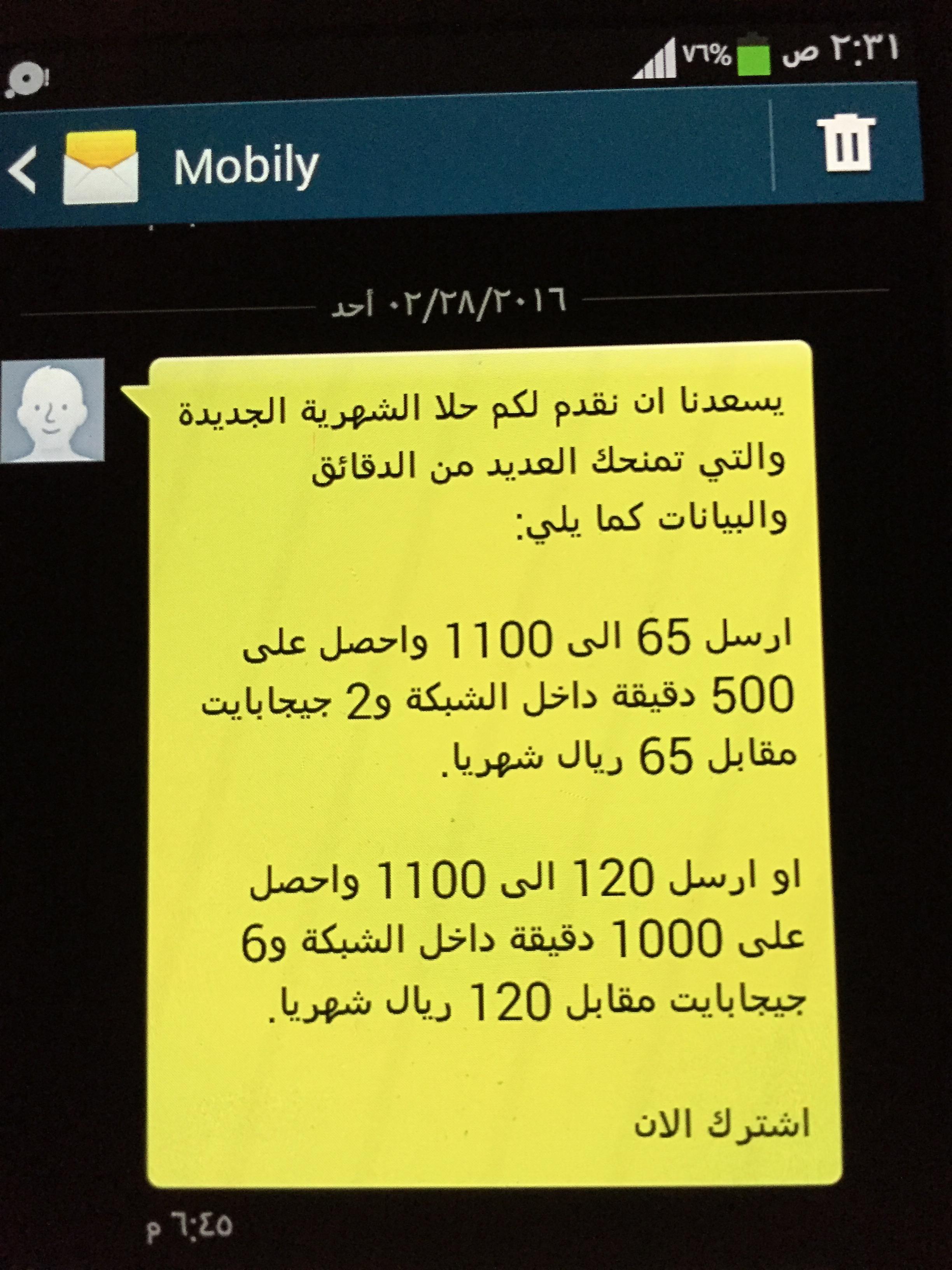 صورة رسائل موبايلي , بعض الرسائل التي تاتي على هاتفي