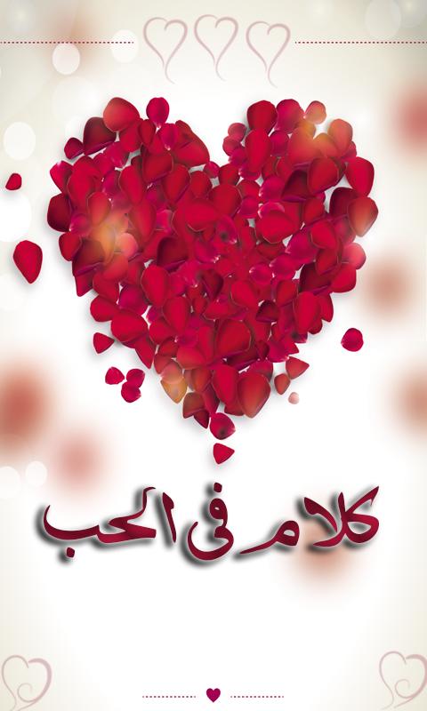 صورة كلمات في الحب , بعض العبارات التي قيلت عن الغرام