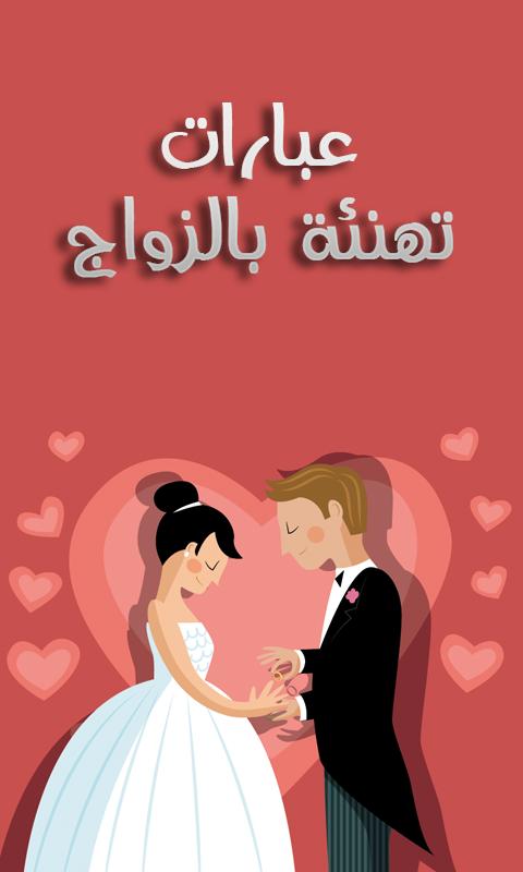 صورة مسجات عيد زواج , بعض رسائل الحب بين الزوجين في عيدهم