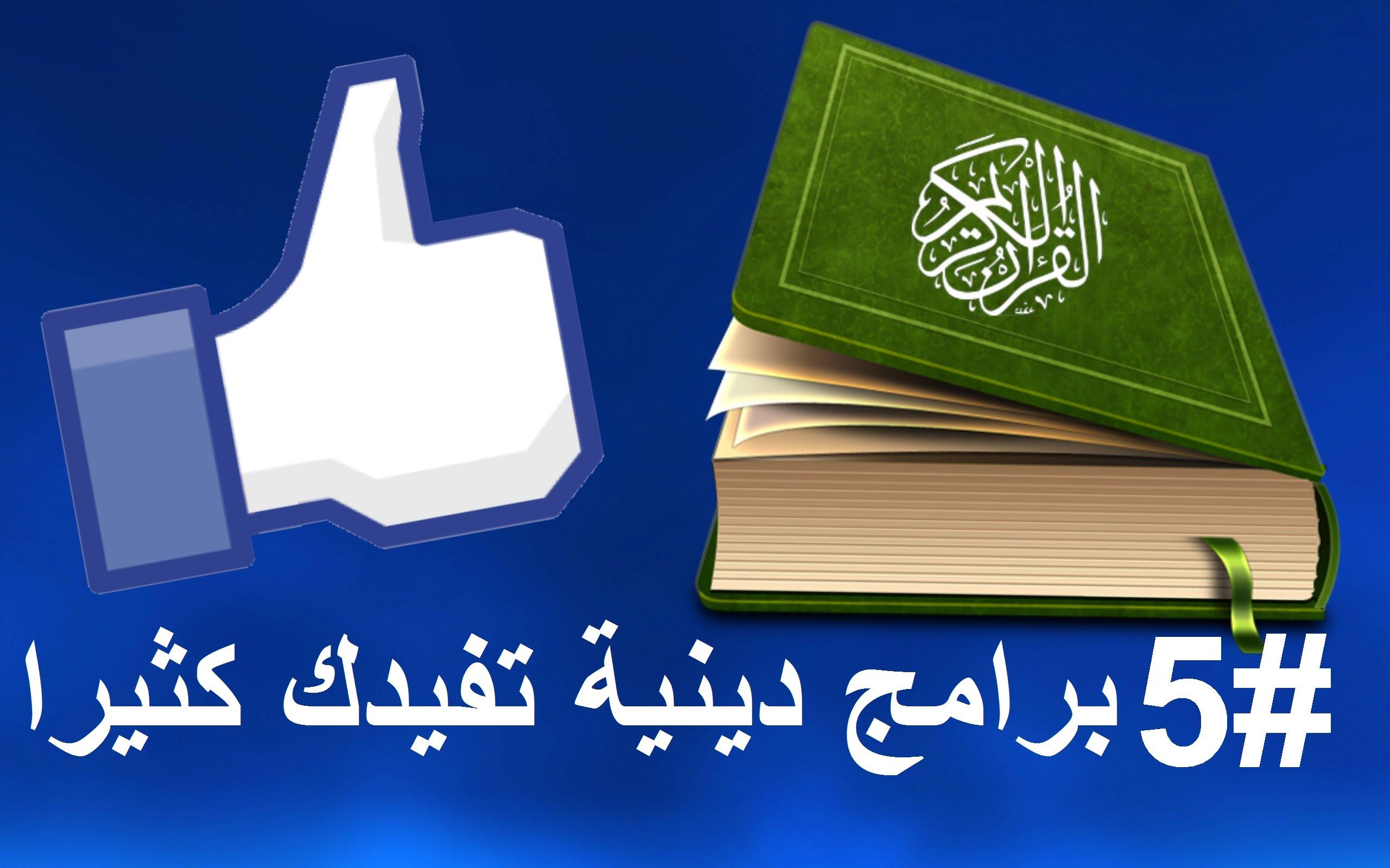 صورة برامج اسلاميه , بعض الواد الفيلمية التي تقدم موضوعات اسلامية