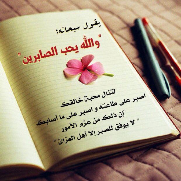 صورة عبارات دينية جميلة , اجمل الكلمات الدينية الرائعة
