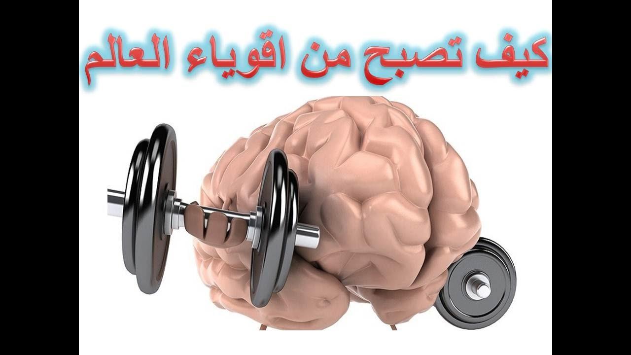 صور كيف تكون قوي , خطوات لتقوية عضلات الجسم