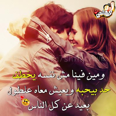 صورة كلام رومانسي للحبيب , اجمل العبارات الرومانسية للحبيب