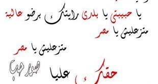 صورة شعر عن مصر , جميل وقوي جدا ومعبر