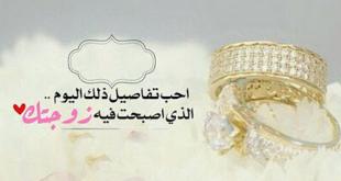 صور صور عن عيد الزواج , اجمل واحلي الكلمات في عيد الزواج