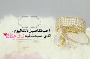صورة صور عن عيد الزواج , اجمل واحلي الكلمات في عيد الزواج