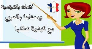 صور كلمات فرنسيه , مترجمة بالعربي ومعانيها