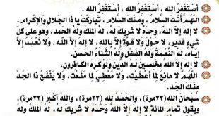 صورة اذكار بعد الصلاة , اذكار مفيدة لقراءتها بعد الصلاة بالفيديو والصور