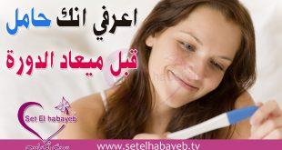 صورة اعراض الحمل في الاسبوع الاول قبل الدورة , الاعراض الاولية للحمل