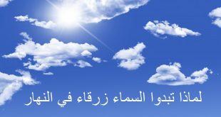 صورة لماذا السماء زرقاء , لماذا تكون السماء زرقاء في النهار