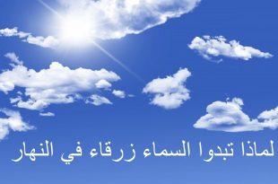 صور لماذا السماء زرقاء , لماذا تكون السماء زرقاء في النهار