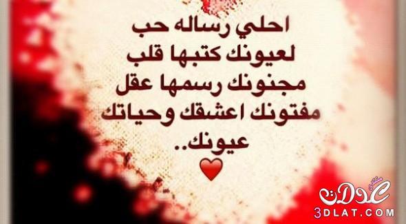صورة رسائل عشق وغرام , اجمل الرسائل في الحب والعشق والغرام