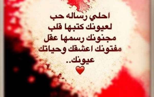 صورة رسائل حب خاصة للحبيب , اجمل رسائل الحب الصوتية