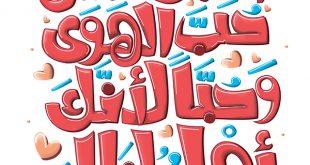 صورة صور عن اللغة العربية , اجمل واشيك واحدث الصور عن اللغة العربية