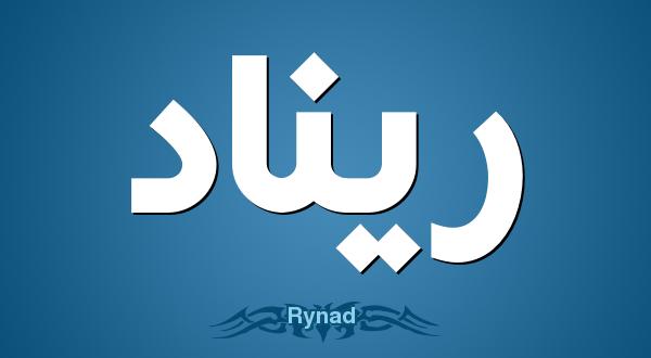 صور معنى اسم ريناد , ارق اسم بنوتة
