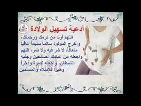 صورة دعاء تيسير الولادة , افضل ادعية لتسهيل الولادة