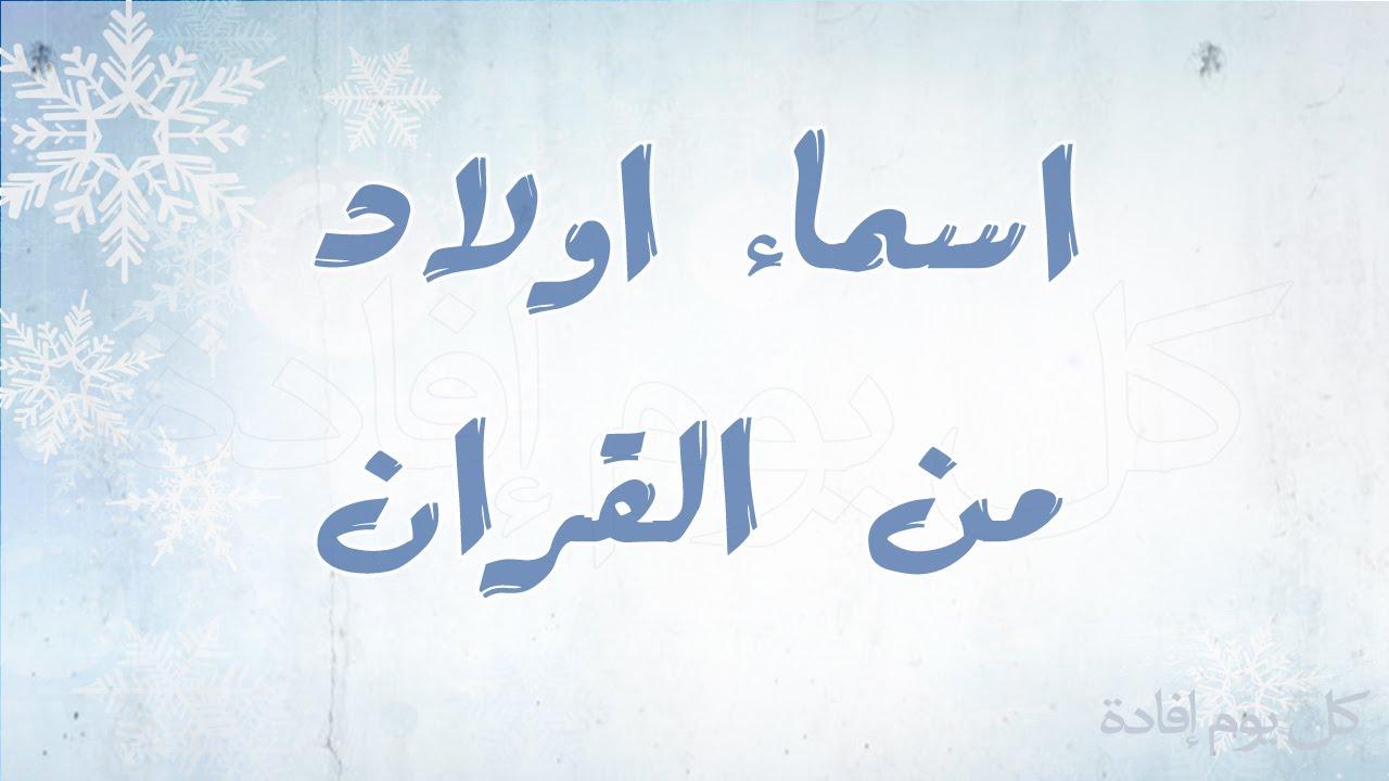 صورة اجمل اسماء الاولاد , احلى اسماء اولاد اسلامية