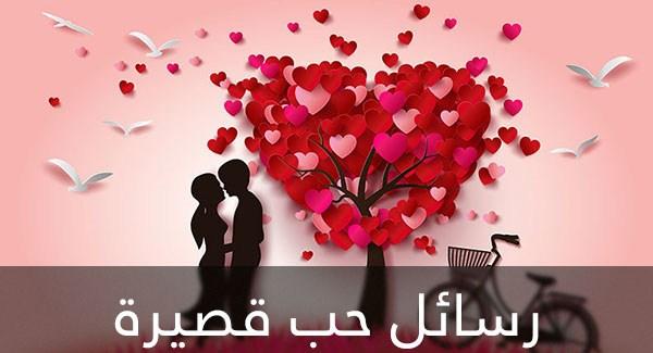 صورة مسجات روعه , رسائل قصيرة عن الحب