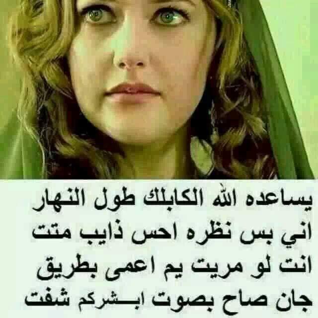 مجموعة صور لل شعر حب وغرام عراقي قصير