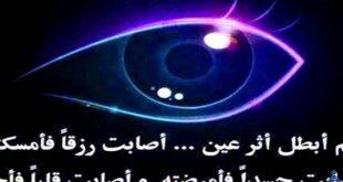 صورة دعاء العين , ادعية تحصين من الحسد والعين