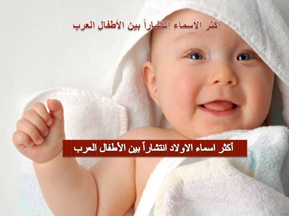 صورة اسماء اولاد ٢٠١٧ , احدث اسماء اولاد