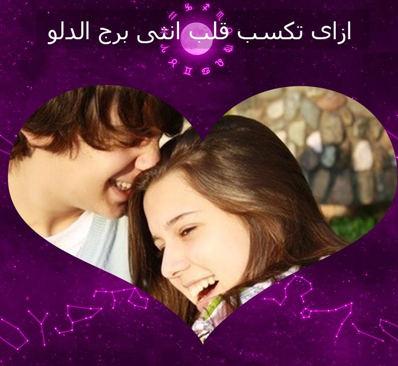 صورة كيف تخلي البنت تحبك , خطوات بسيطة للوصول قلب من تحب