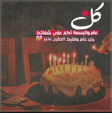 صورة عيد ميلاد حبيبي , ذكريات عيد ميلاد حبيبى