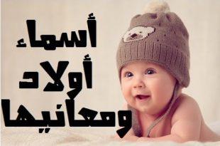 صورة اسماء اولاد تركية , اجدد اسماء اولاد تركيه ومعانيها