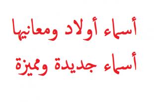 صورة اسماء اولاد حديثه , اجدد اسماء الاولاد ومعانيها