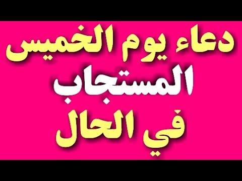 صورة دعاء الجمعة , دعاء يوم الجمعة الجميل