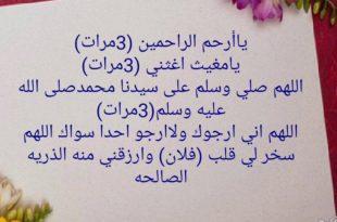 صورة ادعية تيسير الزواج , ادعية تسهيل الزواج